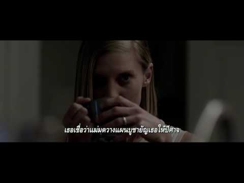 Don't Knock Twice (Trailer ซับไทย)