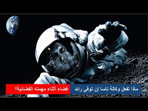ماذا تفعل وكالة ناسا إن توفي رائد فضاء أثناء مهمته الفضائية؟