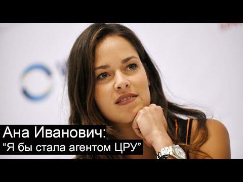 Ана Иванович: Я бы стала агентом ЦРУ   Эксклюзив   Чемпионат   Теннис