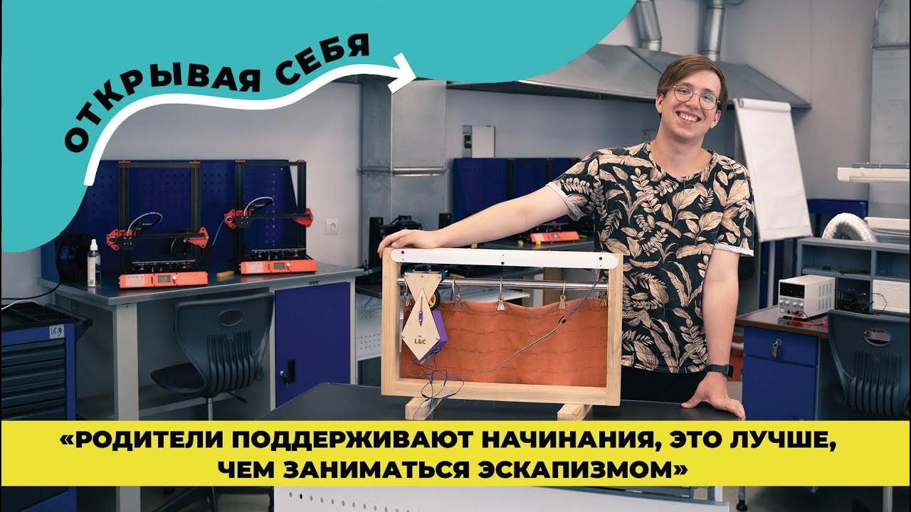 Кирилл Головин. Умный робот для умного дома
