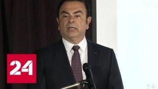 Экс-глава Nissan впервые выступит на заседании суда — Россия 24