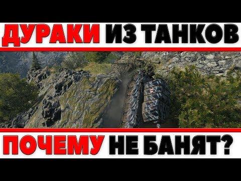 ДУРАКИ ИЗ ТАНКОВ! ПОЧЕМУ ИХ НЕ ЛЕЧАТ БАНАМИ! ОНИ СОЛЬЮТ ВАМ ВСЕ КАТКИ! СМОТРИТЕ ВСЕ! world of tanks