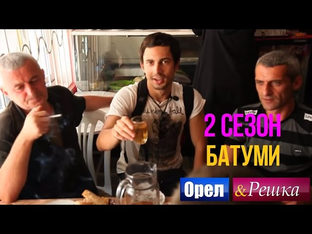 Orel i reshka Batumi