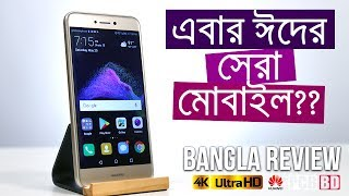 HUAWEI GR3 2017 aka  P8 Lite (2017)/Honor 8 Lite can be the best choice under your budget for this EID 2017, costs only 19,900 Bdt. Let us know what you think about our review video of Huawei GR3.HUawei GR5 2017 Review https://youtu.be/cF3PYj5K4go