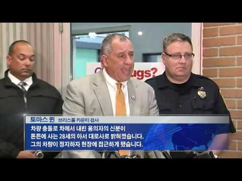 MA주에서 '묻지마 칼부림' 5.11.16  KBS America New
