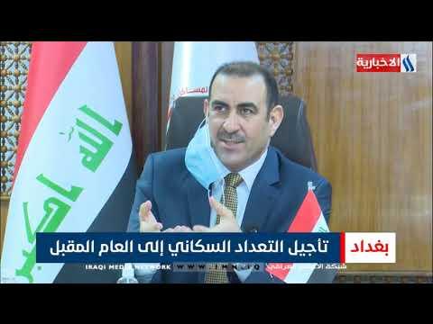 نشرة 4 من العراقية IMN   علي الربيعي  / يوم 2020/8/17