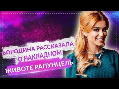 ДОМ 2 НОВОСТИ раньше эфира (10.03.2018) 10 марта 2018. Бородина рассказала о накладном животе рапы - DomaVideo.Ru
