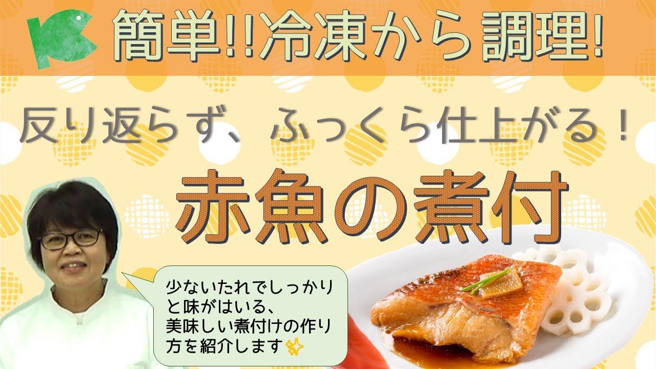 簡単!冷凍大量調理!反り返らない「赤魚煮付」