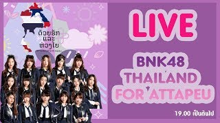 Video BNK48 Live Concert : Thailand For Attapeu MP3, 3GP, MP4, WEBM, AVI, FLV Agustus 2018