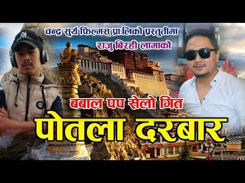 (New Nepali Pop Selo Song Potala Darbar पोतला दरबार 2074 .. 4 min., 35 sec.)