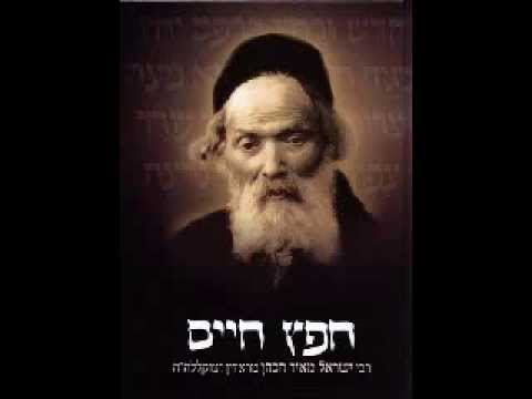 Septième cours sur lois de Shémirat Halashone (AROURIN K1H3  – malédictions) - début chapitre 1 - Rav Perets Bouhnik