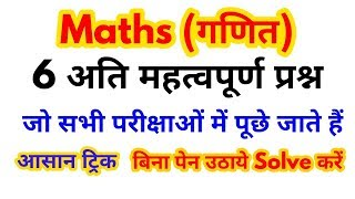 Maths short tricks in hindi For - SSC, BANK, RAILWAY, SSC-GD, RPF, VDO, UP POLICE & all exams