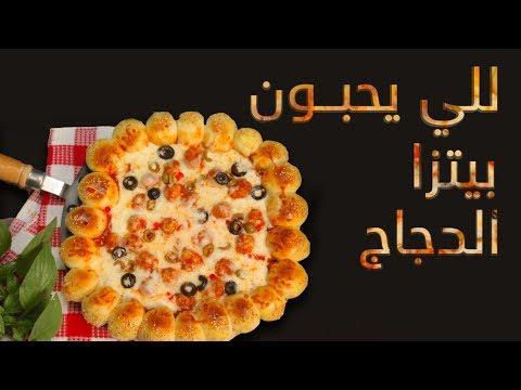 العرب اليوم - شاهد : طريقة إعداد بيتزا بكفتة الدجاج