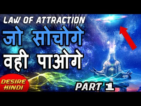 HOW TO USE LAW OF ATTRACTION IN HINDI | ANIMATED BOOK SUMMARY | DESIRE HINDI | PART 1