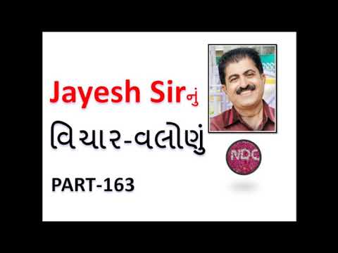 Motivational quotes - વિચાર વલોણું 163 JAYESHVAGHELA SIR  QUOTES  MOTIVATIONAL  DAILY THOUGHTS BEST NDC SMART