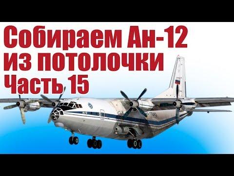 Модель самолета Ан-12 из потолочки. 15 часть | Хобби Остров.рф