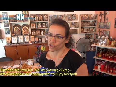 "Video - Έμποροι Ναυπάκτου: Ναι στις ""λευκές νύχτες"" - Τι λένε για την καταγγελία από το εργατικό κέντρο (Βίντεο)"