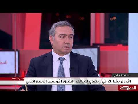 الأردن يشارك في اجتماع لتحالف الشرق الأوسط الاستراتيجي