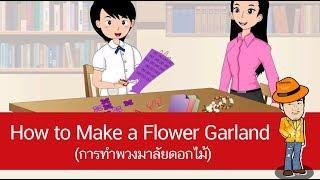 ภาพ How to make a flower garland (การทำพวงมาลัยดอกไม้)