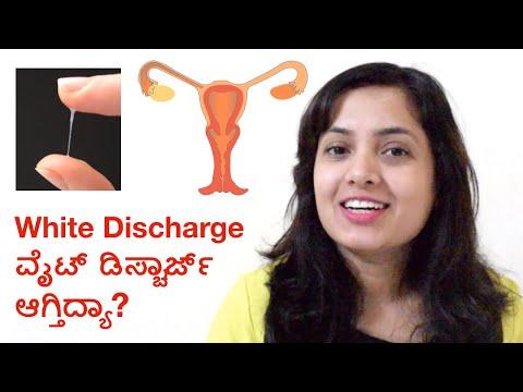 ವೈಟ್ ಡಿಸ್ಚಾರ್ಜ್ - ಏಕೆ, ಏನು & ಪರಿಹಾರ | White Discharge In Women & Girls - Causes, Reasons & Solutions