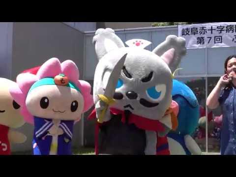 【ゆるキャラ】岐阜市と周辺キャラたちが、岐阜赤十字病院ふれあ …