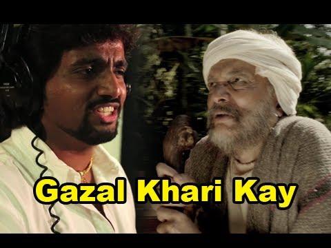 Gazal Khari Kay