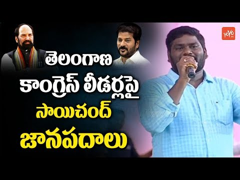 Folk Singer Sai Chand Songs on Telangana Congress Leaders | Latest Telangana Folk Songs | YOYO TV