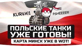 Польские Танки - уже готовы! ● Карта Минск скоро в World Of Tanks!
