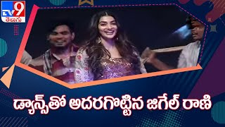 Video Pooja Hegde dances to Jigelu Rani with Jani Master @ Rangasthalam Pre Release Event - TV9 MP3, 3GP, MP4, WEBM, AVI, FLV April 2018