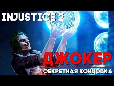 ДЖОКЕР - СЕКРЕТНАЯ КОНЦОВКА ► Injustice 2 ► ПАСХАЛКА, О КОТОРОЙ ИГРА INJUSTICE НЕ РАССКАЗЫВАЕТ (видео)
