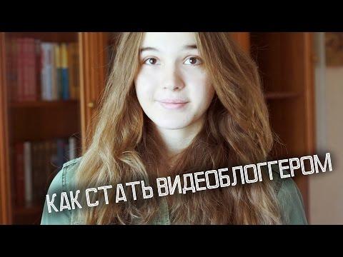 КАК СТАТЬ ВИДЕОБЛОГГЕРОМ // КАК НАЧАТЬ СНИМАТЬ ВИДЕО | БудьЛучше - DomaVideo.Ru