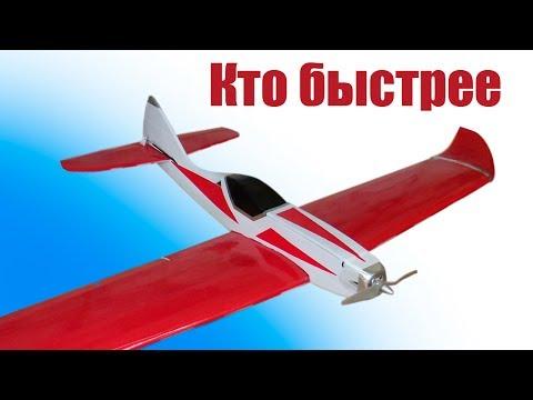 Самолеты в небе. Сравниваем скоростные модели | Хобби Остров.рф (видео)