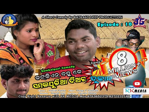 Video KATKIEN BAHU KE SAMBALPURIA DIAR (Episode-10) JOGESH JOJO's COMEDY DUKAN Sambalpuri Comedy (RKMedia) download in MP3, 3GP, MP4, WEBM, AVI, FLV January 2017
