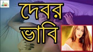 Video Bangla Phone Call   দেবর ভাবী   Debor Vabi    Vdo Lab 😜😜😜 MP3, 3GP, MP4, WEBM, AVI, FLV September 2018