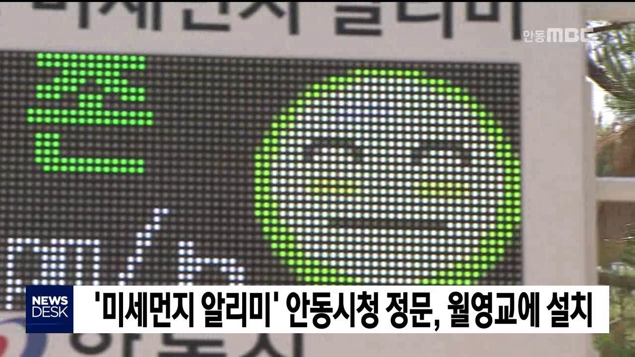 '미세먼지 알리미' 안동 월영교 등에 설치