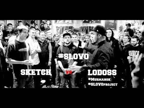 Slovo (Мурманск),1 сезон, 1 Раунд: Lodoss Vs Sketch (2013)