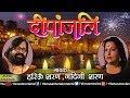 Deepanjali : Nirgun Bhajans   Hari Om & Nandini Sharan   Best Hindi Devotional Songs