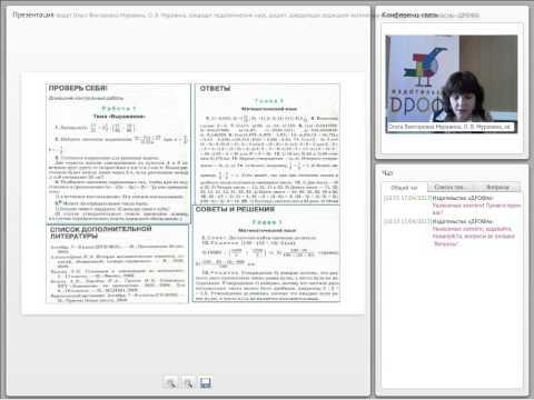 Учебник как информационно-содержательное ядролинии УМК Г.К.Муравина, О.В.Муравиной «Математика. 5–6 классы», «Алгебра. 7–9 классы»