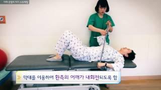 유방암 환자를 위한 어깨 관절의 자가 스트레칭 미리보기
