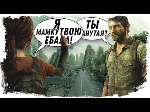ПОСЛЕДНИЕ ИЗ МУД@КОВ #1 [Чай. Грибы. Дерьмо] - Wycc220 в The Last of Us
