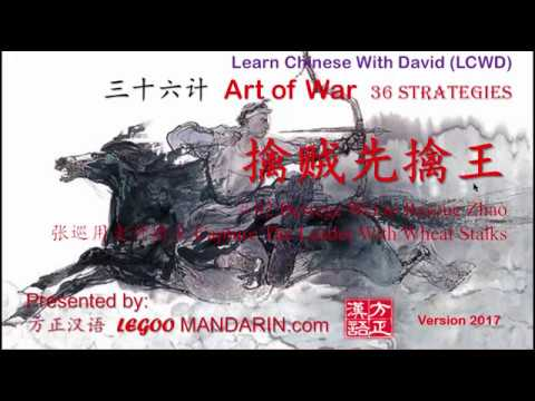 36 strategies - 18 擒贼先擒王 Defeat the Enemy by Capturing Their Chief 张巡用麦秆擒王 P1 FREE
