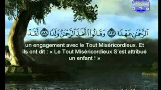 المصحف الكامل  16 الشريم والسديس مع الترجمة بالفرنسية