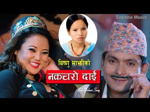 (Bishnu Majhi New Lok Dohori Song 2075 | Nakacharo Dai | नकचरो दाई |New Nepali song | Ft: Jyoti Magar - Duration: 12 minutes.)