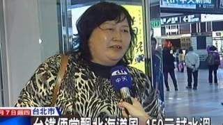 台鐵便當飄北海道風 150元試水溫_中天新聞