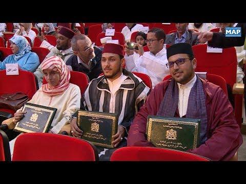 العرب اليوم - تتويج الفائزين في المسابقة النهائية لجائزة محمد السادس للقرآن الكريم