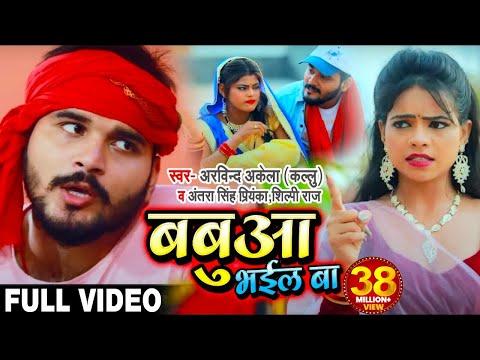 नए अंदाज में #Arvind Akela Kallu , #Antra Singh और #Shilpi Raj का Bhojpuri #VIDEO Song | बबुआ भईल बा