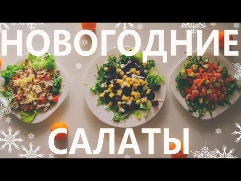 Рецепты и новогодних салатов онлайн бесплатно