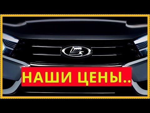 Наши ЦЕНЫ на НАШИ авто  18.06.2017г. Ну как Вам  - DomaVideo.Ru