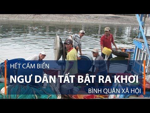 Hết cấm biển, ngư dân tất bật ra khơi | VTC1 - Thời lượng: 2 phút, 10 giây.