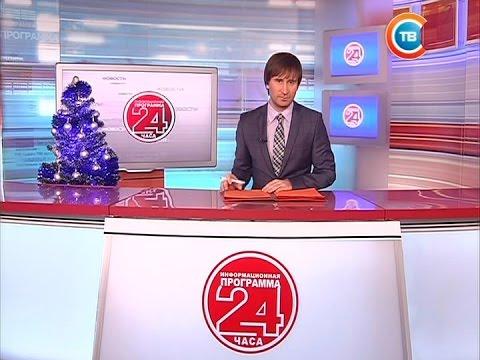 Новости \24 часа\ за 19.30 11.01.2017 - DomaVideo.Ru
